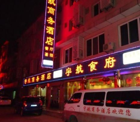 YUHANG BUSINESS HOTEL, CHENGDU   Rates from $13